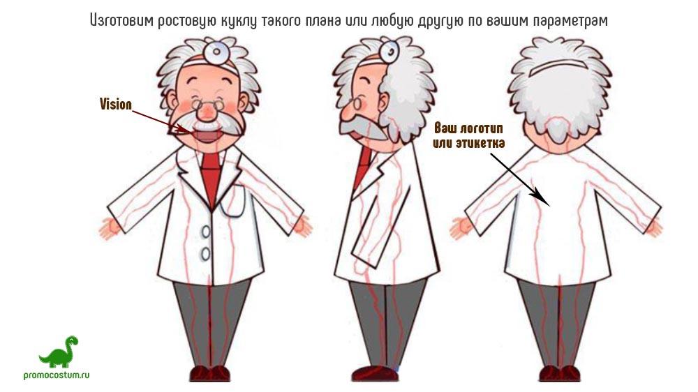 ростовая кукла доктор, костюм доктора