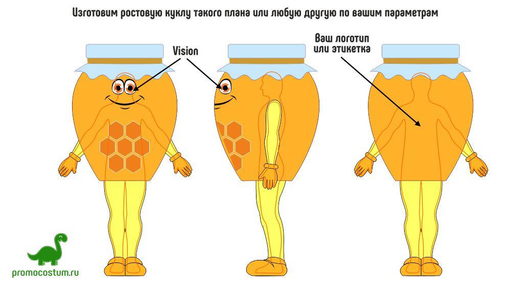 ростовая кукла мед, костюм меда