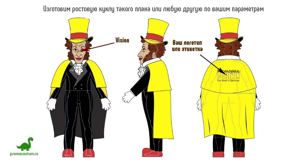 ростовая кукла Пушкин, костюм Пушкина