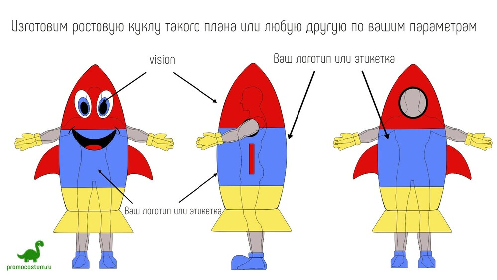 ростовая кукла ракета