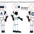 ростовая кукла робот, костюм робота