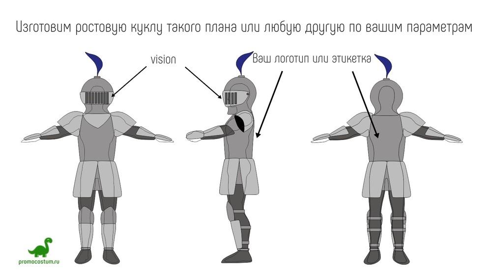 ростовая кукла рыцарь, костюм рыцаря